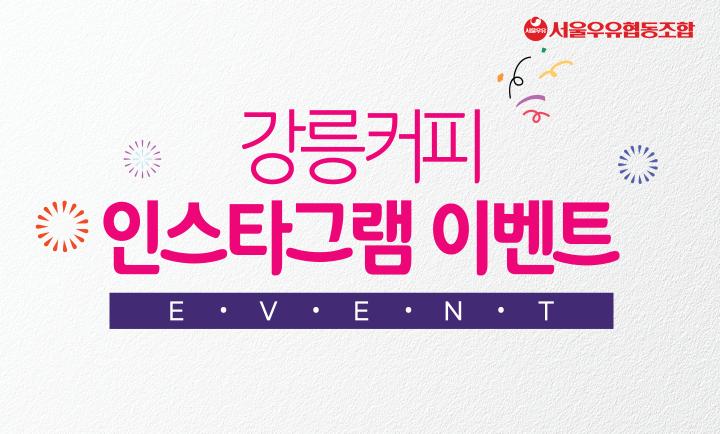 200729_강릉커피-해시태그-이벤트_서울우유-블로그