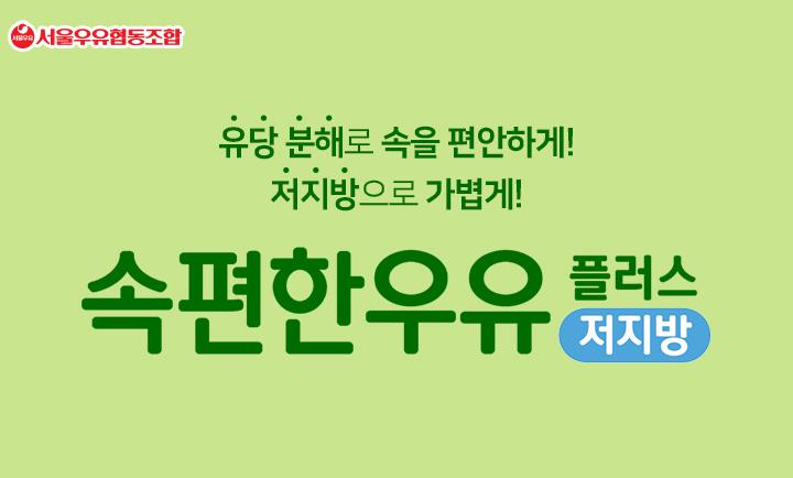 201123_[인포그래픽]_서울우유-11월_표지
