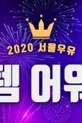 201228_[인포그래픽]_서울우유-12월_썸네일
