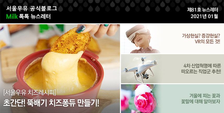 2101_BlogNewsletter_특성화이미지_858x434