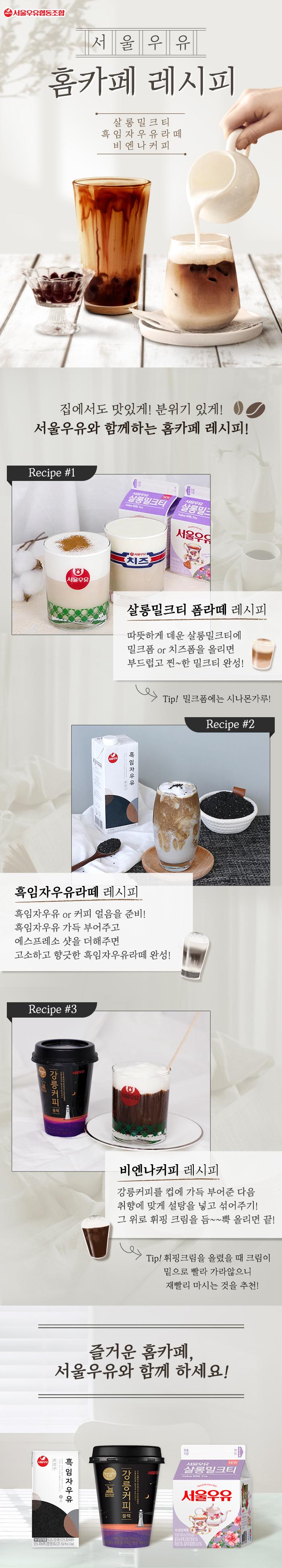 210223_[인포그래픽]_서울우유-2월