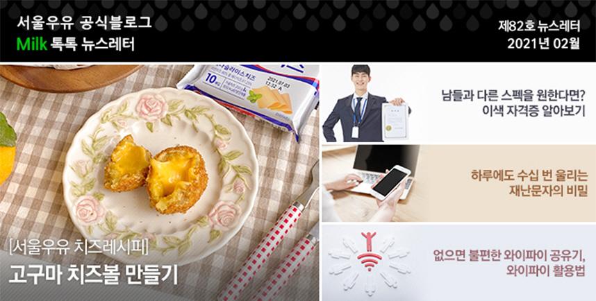2102_BlogNewsletter_특성화이미지_858x434
