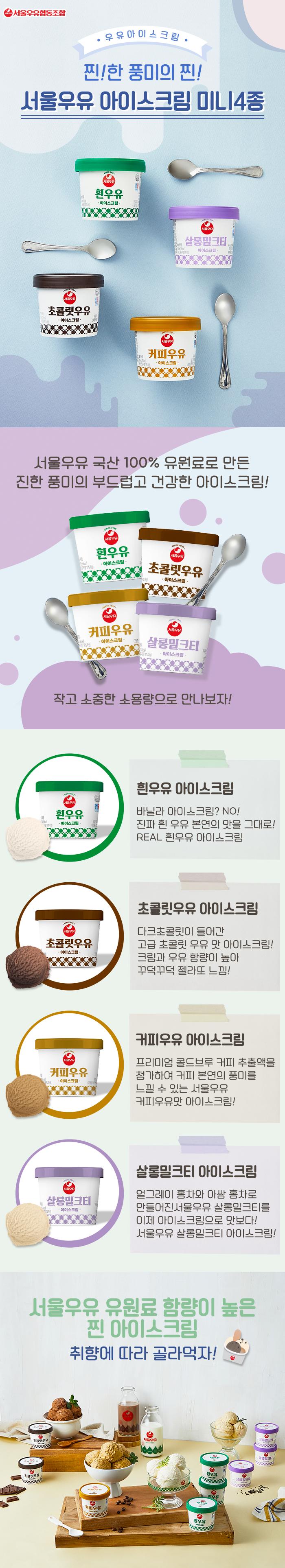 210329_[인포그래픽]_서울우유-3월-