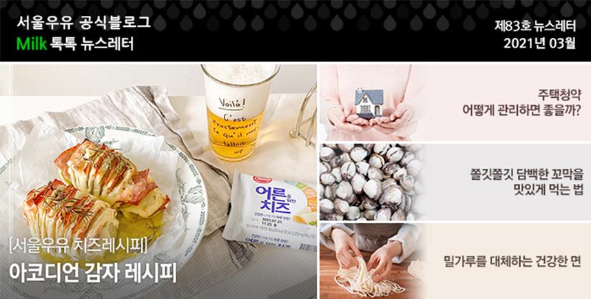 2103_BlogNewsletter_특성화이미지_858x434