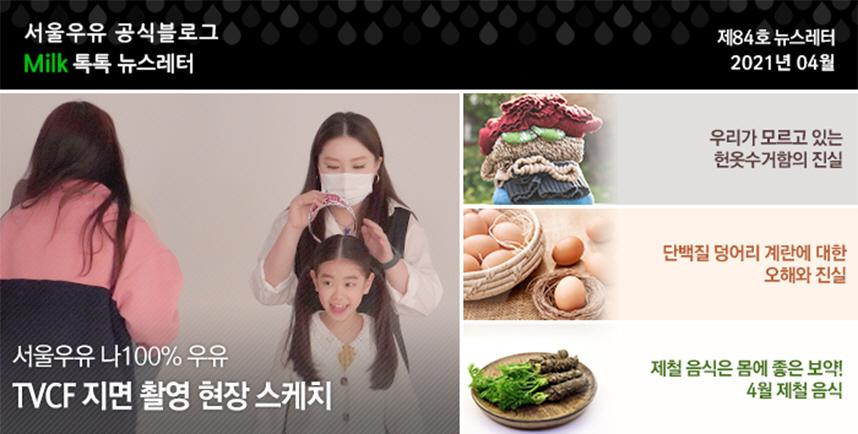 2104_BlogNewsletter_특성화이미지_858x434