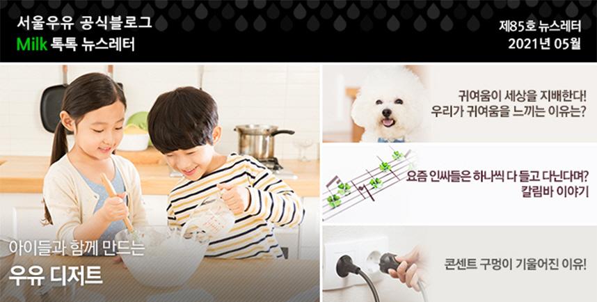 2105_BlogNewsletter_특성화이미지_858x434